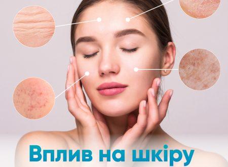 Що таке експозом і чому він впливає на здоров'я шкіри